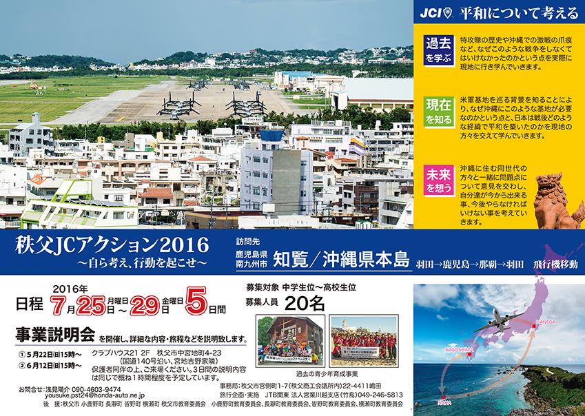 沖縄ミッション参加者募集